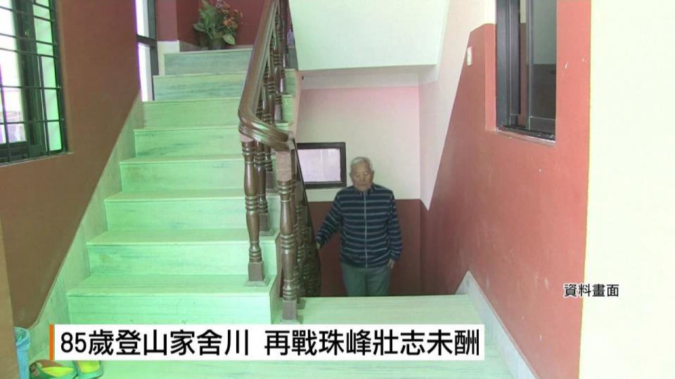 85歲登山家舍川 再戰珠峰壯志未酬
