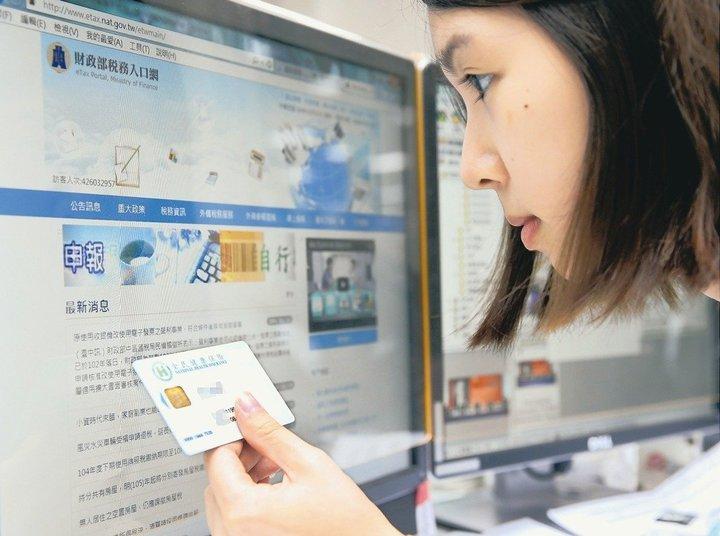 用健保卡也可以報稅。圖/報系資料照