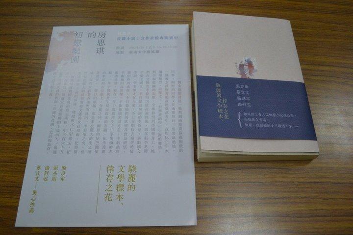 作家林奕含的死令人不捨,圖為她的最後遺作。聯合報系資料照/記者鄭惠仁攝影