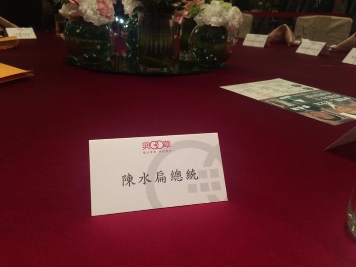 前總統陳水扁今天將出席凱達格蘭基金會舉辦的募款餐會,他的座位在主桌,也在舞台正下方。記者丘采薇/攝影