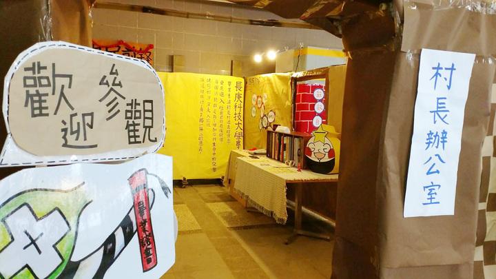 長庚科大106畢聯會以復古、懷舊主題,打造「長庚小鎮」,圖為村長辦公室。圖/長庚科大提供