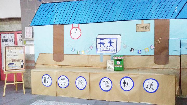 長庚科大106畢聯會以復古、懷舊主題,打造「長庚小鎮」,圖為長庚車站。圖/長庚科大提供