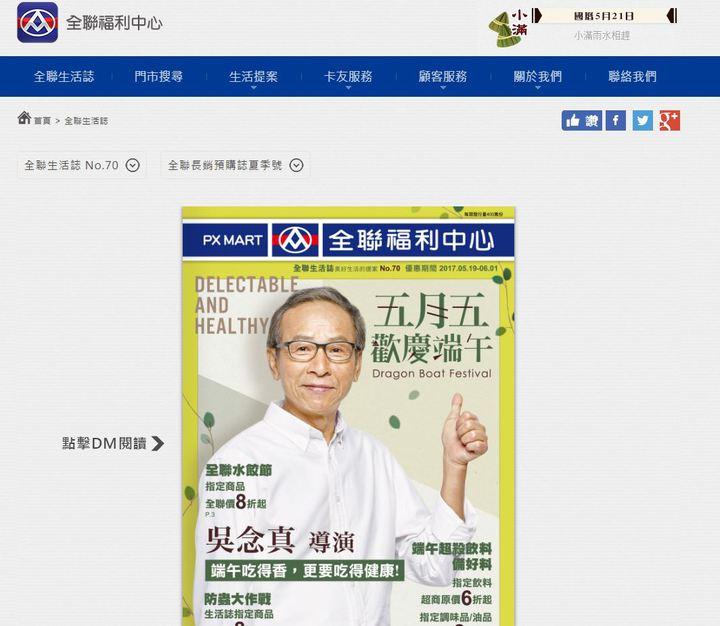 知名導演吳念真的照片登上最新一期的全聯生活誌DM。圖/翻攝自全聯網站