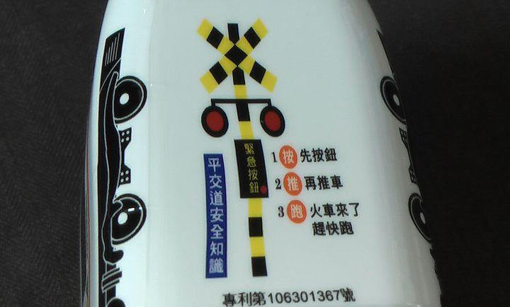 瓶身上還印有「平交道安全知識」。記者徐如宜/攝影