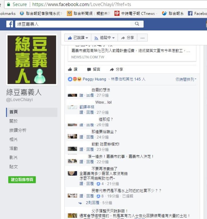 「嘉義車站南移」說法,在社群「綠豆嘉義人」引發網友嚴詞負評,還有網友怒斥「整天只說X話!」記者卜敏正/翻攝