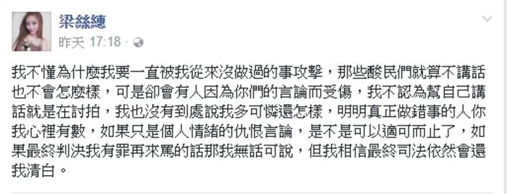 梁思惠曾透露,她相信最終司法會還她清白。圖/翻攝自臉書