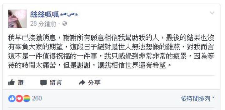 梁思惠稍早在臉書發文回應,「讓我相信世界還有希望」。圖/翻攝自臉書