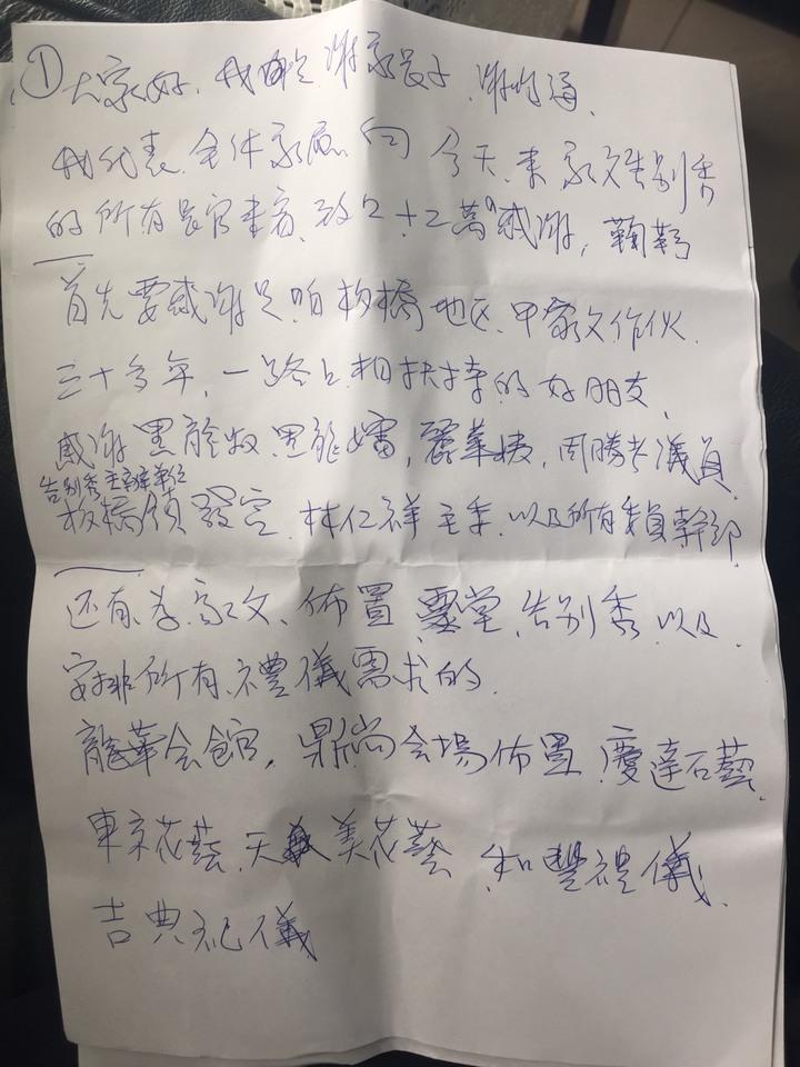 謝順福親手寫的感謝稿。圖/爾傑提供