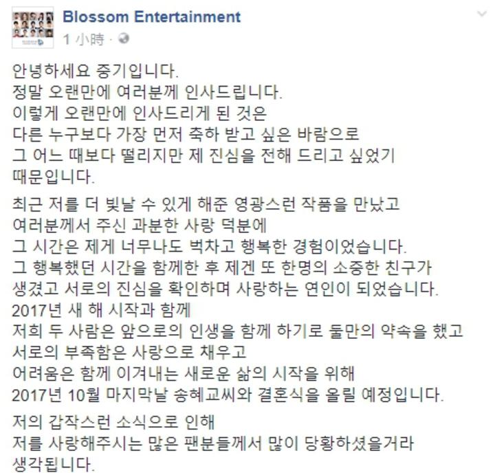 宋仲基在經紀公司官方臉書發文道心情。圖/摘自臉書