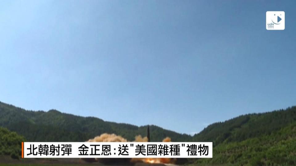 北韓射彈 金正恩:送「美國雜種」禮物