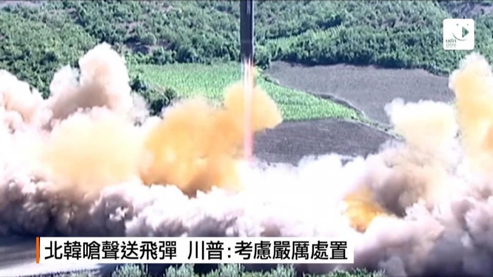 北韓嗆聲送飛彈 川普:考慮嚴厲處置