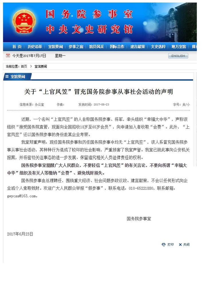 國務院參事室發表聲明,指出名為「上官鳳笠」的人士冒充國務院參事從事社會活動。(圖/春城晚報)