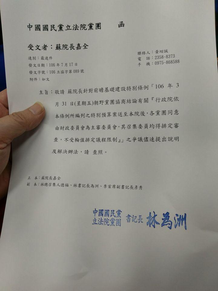 國民黨團發文至院長辦公室,要求院長蘇嘉全下午主持朝野協商。記者劉宛琳/攝影
