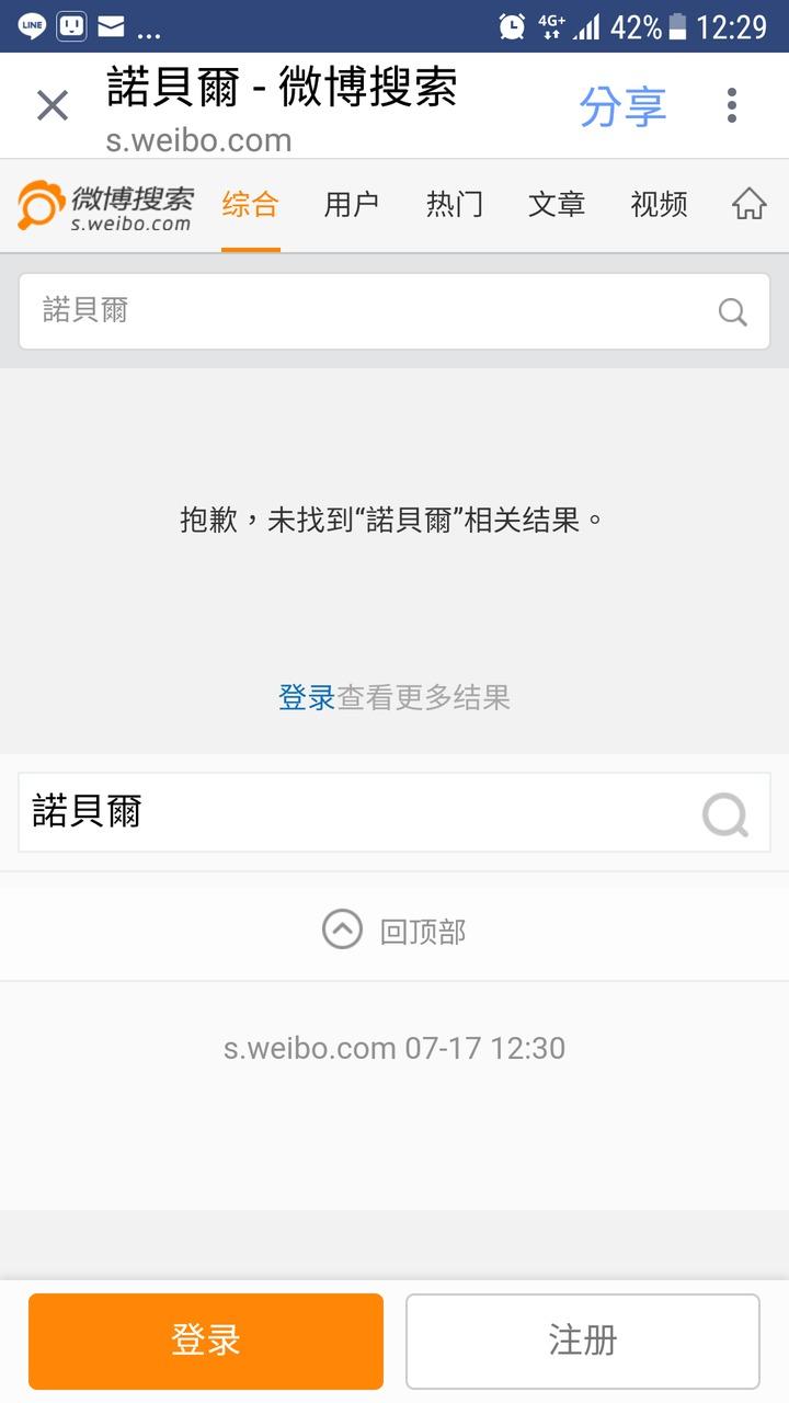 網友在PTT上表示中國大陸把「諾貝爾」字眼從微博中禁絕。記者修瑞瑩/翻攝