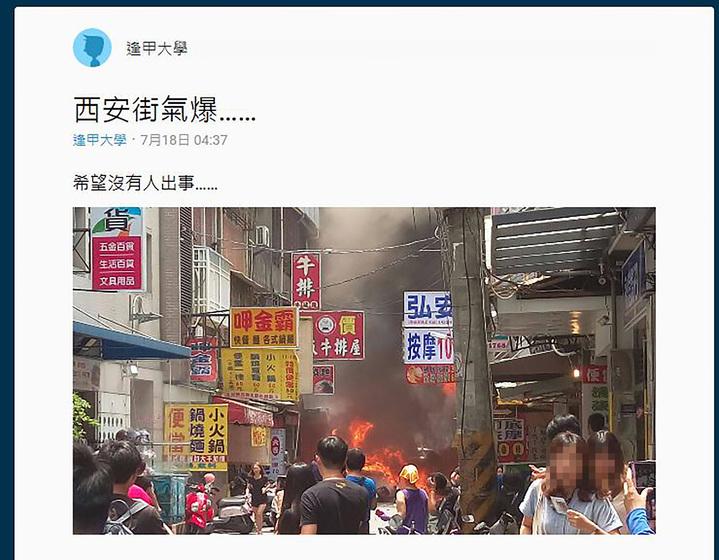 台中市逢甲商圈今天中午發生氣爆,現場滿目瘡痍,警消還在持續搶救中。 圖/翻攝自Dcard