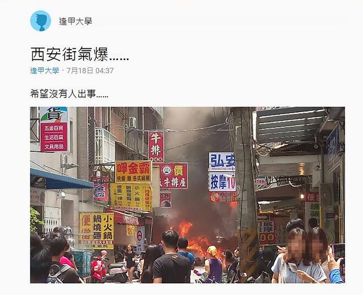 台中逢甲商圈周邊餐廳發生瓦斯氣爆。圖/翻攝自D Card