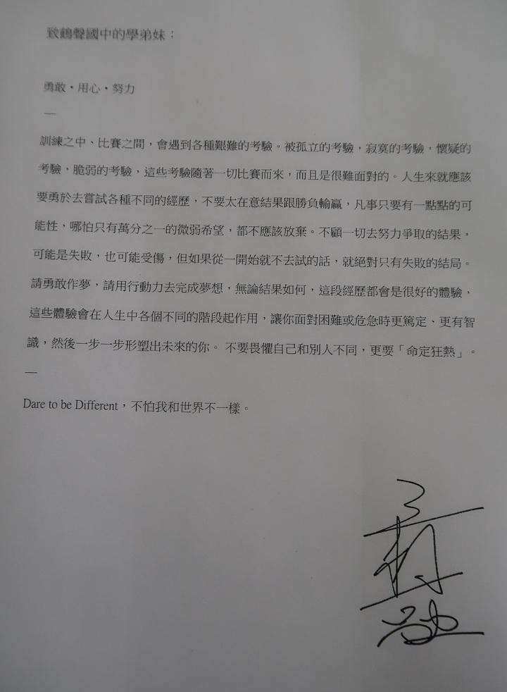 屏東縣鶴聲國中棒球隊下周將到日本移地訓練,職棒球星王柏融還特別寫信鼓勵學弟「請用行動力完成夢想」。記者翁禎霞/攝影