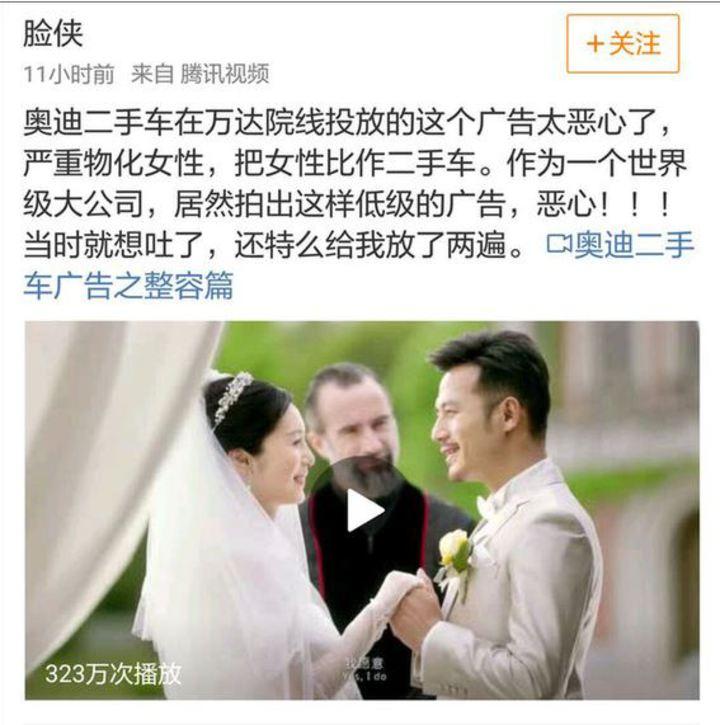 中國網友微博爆料奧迪中國一則二手車廣告,把女性比作二手車,物化歧視女性,迫使奧迪連夜下架廣告。取自澎湃新聞