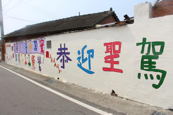 位在台中大安區的頂安社區裡,有著用媽祖繞境作為主題的彩繪,相當栩栩如生。記者洪上元/攝影