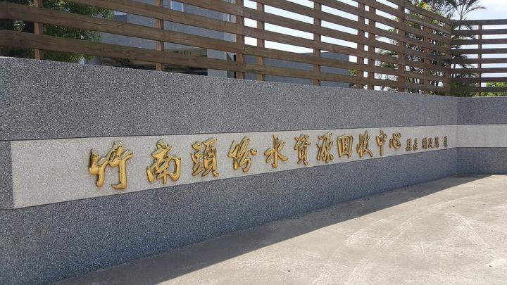 國洋環境科技與中石化頭份廠的購水意向書簽訂典禮,上午在竹南頭份水資源回收中心舉行。記者胡蓬生/攝影