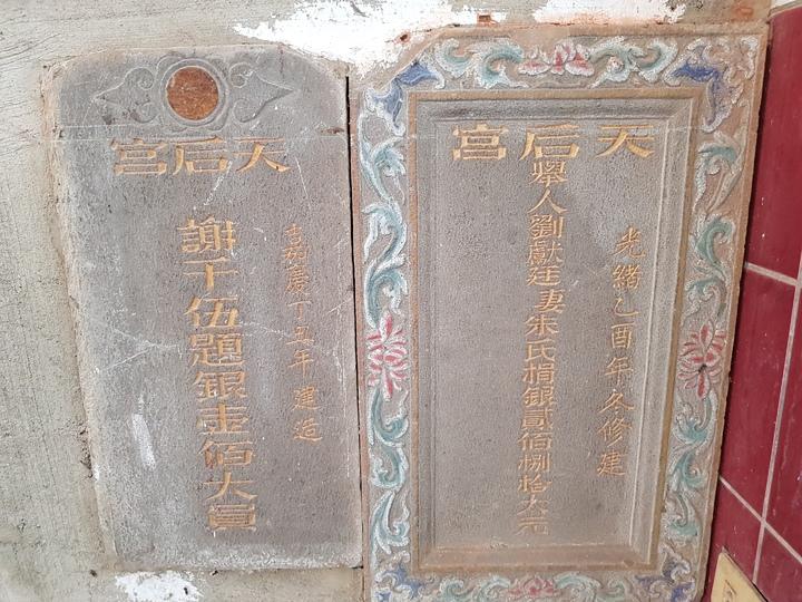 苗栗市天后宮珍藏清朝的石碑。記者黃瑞典/攝影