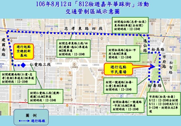 台北市明下午舉辦「812妝遊嘉年華踩街」活動,警方今天中午到明天傍晚針對遊行路線、舞台區將陸續進行部分封路交通管制。圖/交通警察大隊提供