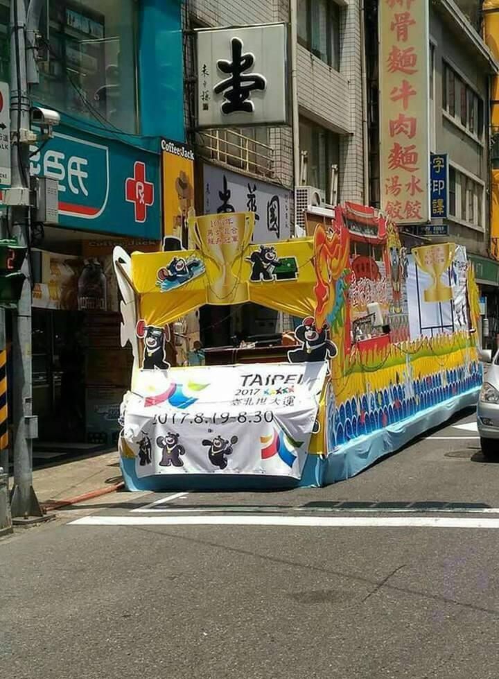 北市民政局昨天舉行世大運踩街嘉年華,號召三萬人上街,不過花車遊行隊伍卻有網友認為為很像靈車。圖/擷取自葉毓蘭臉書