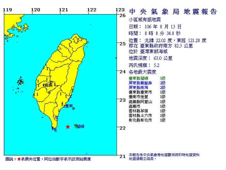 今上午東部海域發生芮氏規模5.2地震。圖/氣象局提供