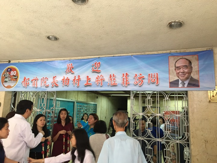 前行政院長郝柏村日前受邀到菲律賓參加演說。圖/郝龍斌服務處提供