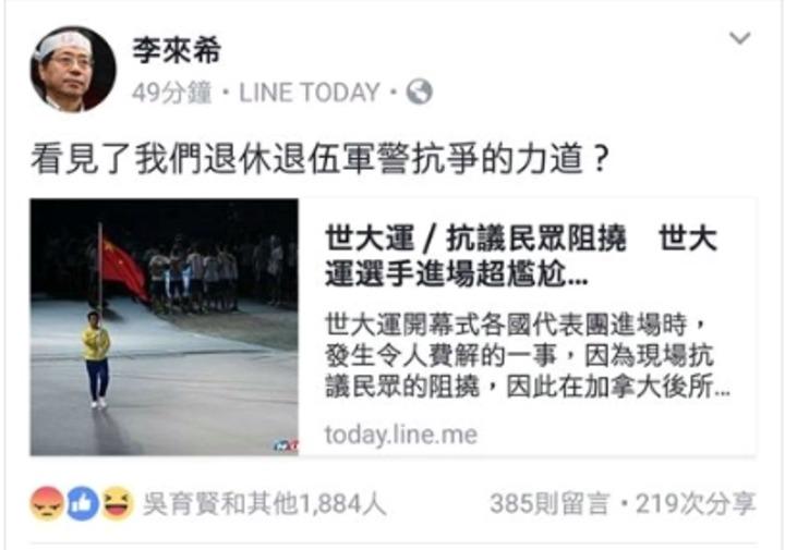 世大運選手延誤進場,李來希在臉書發表意見。圖/取自李來希臉書