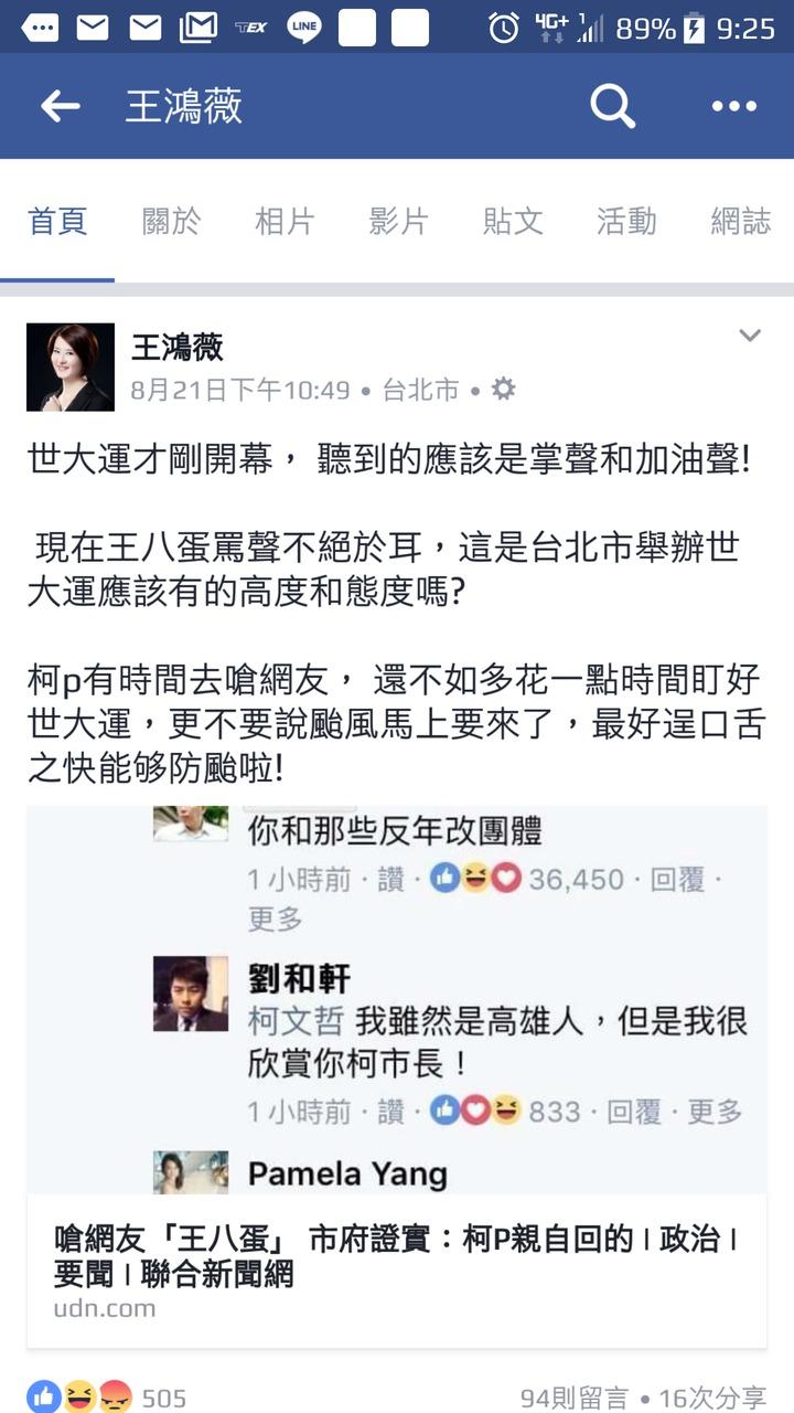 台北市議員王鴻薇在臉書酸柯文哲,有時間去嗆網友,不如多花一點時間盯好世大運。圖/翻攝自王鴻薇臉書
