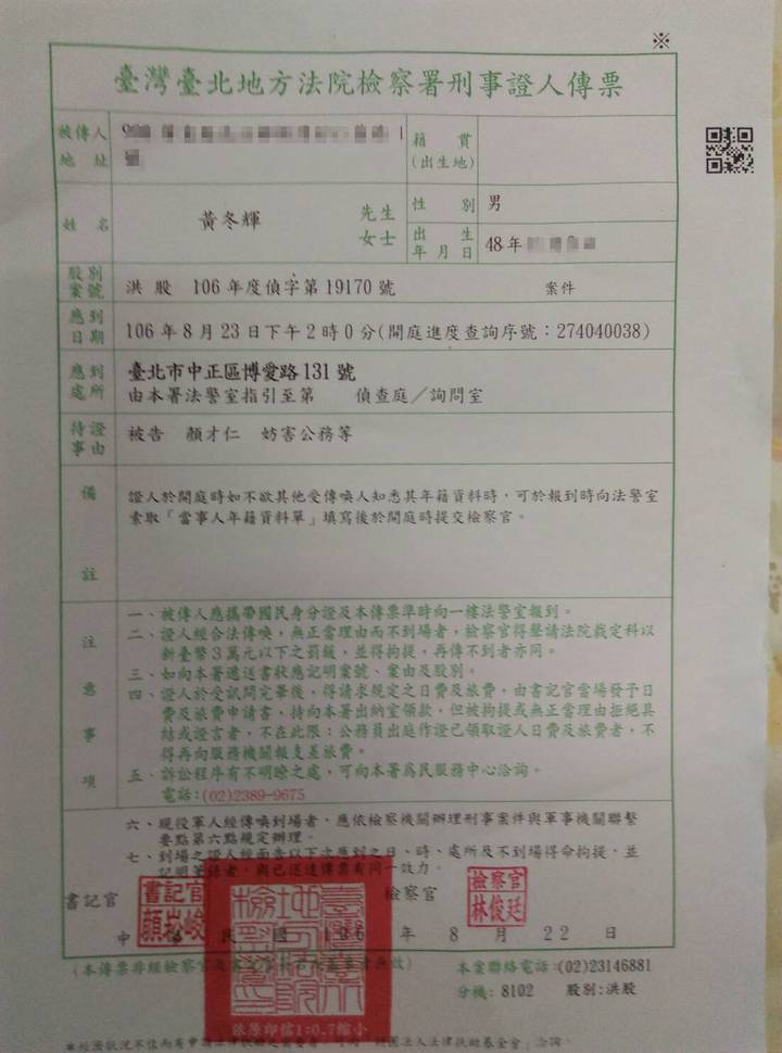 前屏東縣團管區司令黃冬輝收到證人傳票。圖/黃正忠提供
