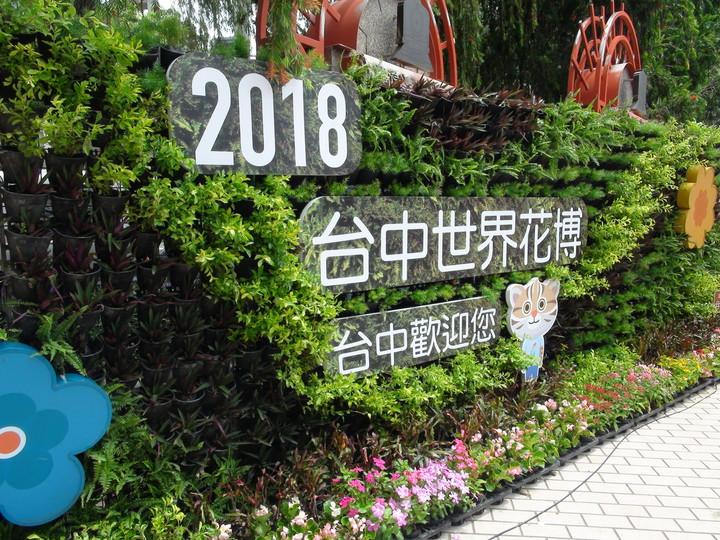 台中市觀光旅遊局在豐原火車站廣場設立一個2018台中世界花博的植生牆,提前為台中花博宣傳暖身,今天舉行揭牌儀式。記者余采瀅/攝影