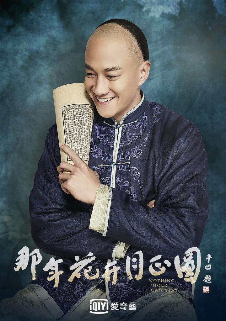 何潤東在「那年花開月正圓」飾演暖男「吳聘」。圖/愛奇藝台灣站提供
