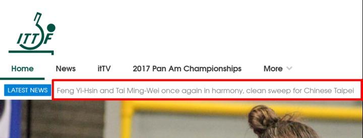 壓軸登場的18歲男團賽,我國馮翊新、戴茗葦和高民騏合力搶金,宣告中華隊大獲全勝,拿下4面團體賽金牌。圖/取自ITTF官網