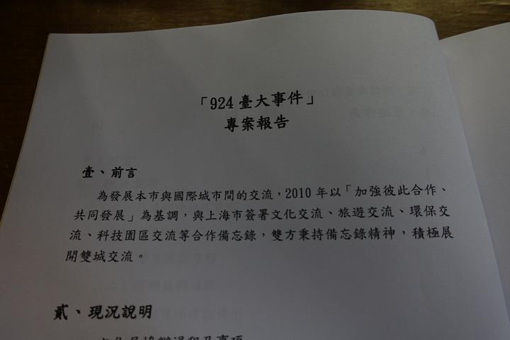 台北市長柯文哲今天上午赴議會,針對「924台大事件」進行專案報告。只見北市府的檢討報告中,前言即提到「為發展本市與國際城市間的交流」,和上海市簽署文化交流、旅遊交流等備忘錄。記者邱瓊玉/翻攝