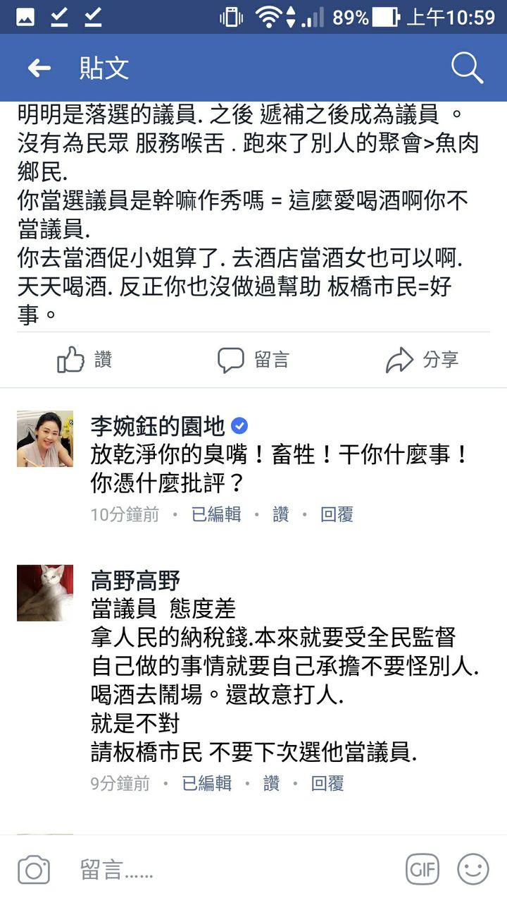 李婉鈺在粉專上罵網友畜生。記者林麒瑋/翻攝