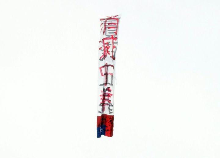 蔡英文總統昨天國慶演說時,天空出現一面「消滅中華、實踐正義」的氣球狀飛行物,突破維安封鎖,緩緩飄入會場。記者曾吉松/攝影