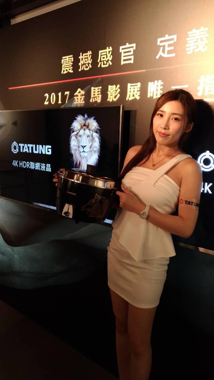 大同發表限量款金馬電鍋與全新大同4K HDR聯網液晶,將帶給消費者耳目一新的全新感受。記者張義宮/攝影