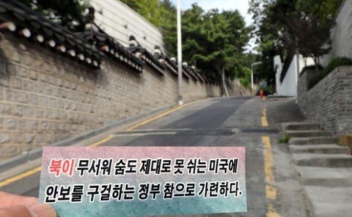 南韓總統府青瓦台內和附近地區本周出現多張北韓政治宣傳單。(南韓當地媒體)