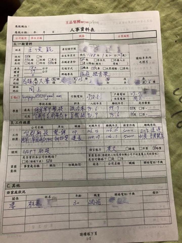 林女貼出其夫王俊能履歷,有不少軍中人士認出他曾在8軍團任職。翻攝爆料公社網頁