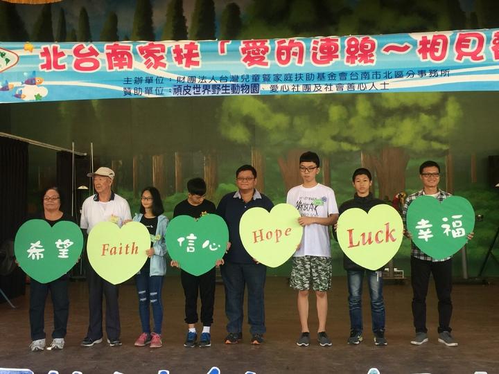 北台南家扶中心舉行相見歡活動。記者吳政修/攝影