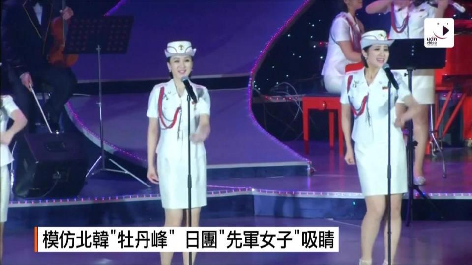 模仿北韓「牡丹峰」 日團「先軍女子」吸睛