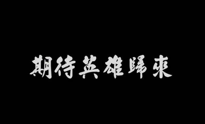 國防部說,這部首MV片尾除放上民眾為子雨集氣的臉書留言,表達國人關懷,並以「期待英雄歸來」字卡,駁斥外界質疑投共的不當聯想。翻攝國防部影片