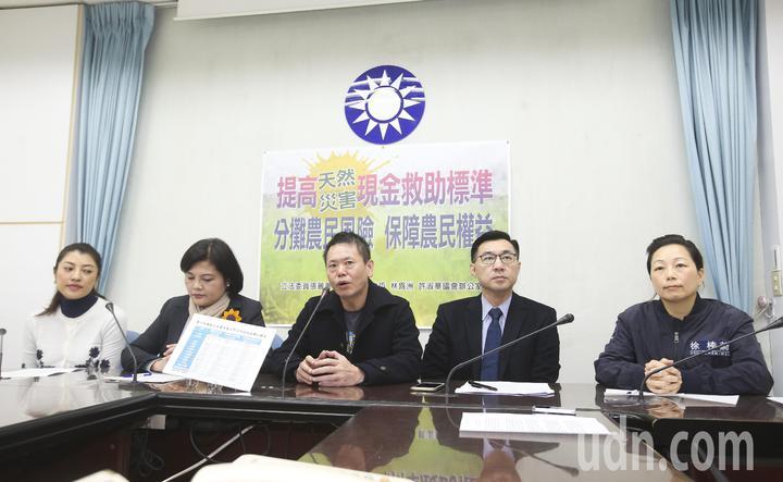 國民黨立院黨團上午舉行記者會,要求農委會應立即提高天然災害金救助標準。記者楊萬雲/攝影