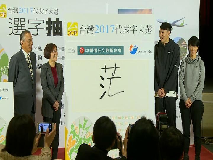 「台灣2017代表字大選」票選結果,「茫」字在52個候選字中拔得頭籌。記者陳煜彬/攝影