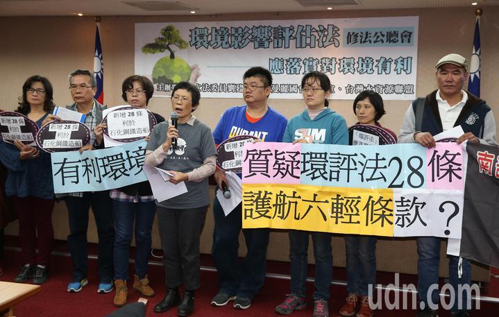環保團體上午舉行「環境影響評估法修法,應落實對環境有利」記者會。記者曾吉松/攝影