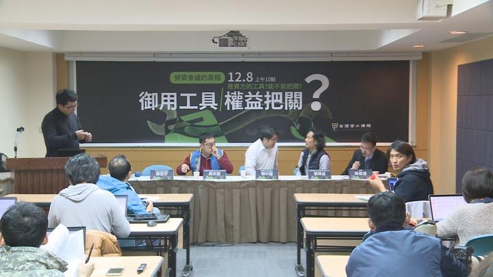 台灣勞工陣線、經濟民主連合召開「勞資會議的真相:御用工具?權益把關?」記者會。記者林洧旭/攝影