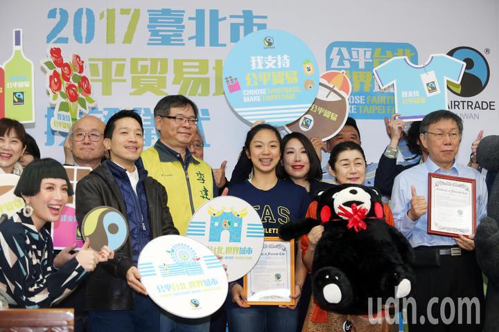 台北市長柯文哲上午出席台北市公平貿易城市授證儀式記者會與出席人士合影。記者徐兆玄攝影