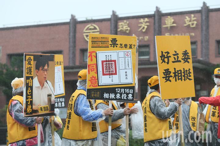 在罷昌投票前,時代力量在瑞芳展開相挺大掃街,宣傳反對罷免,要鄉親們在當天投下不同意票。記者許正宏/攝影